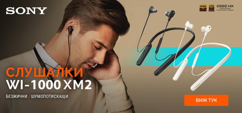 Новите слушалки на Sony вече са налични!