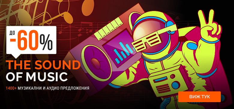 The sound of music, до -60%