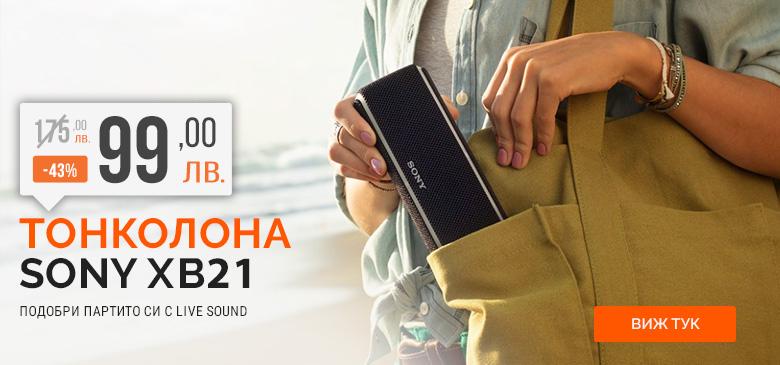 Колонки Sony XB21 с -43% отстъпка