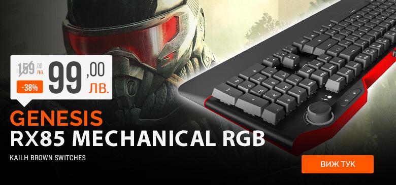 Клавиатура Genesis RX85 с -38% отстъпка