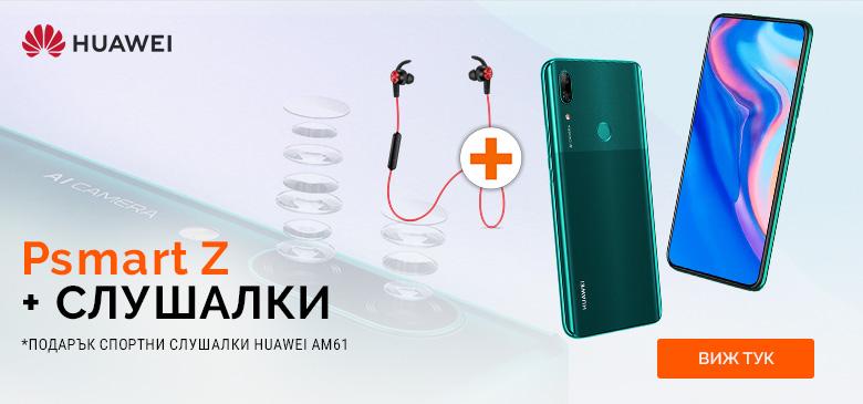 Huawei PsmartZ с подарък спортни слушалки