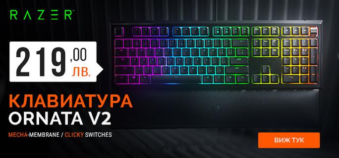 Новата Ornata V2 е вече тук!