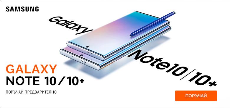 Заяви своя Galaxy Note 10/10+ още сега