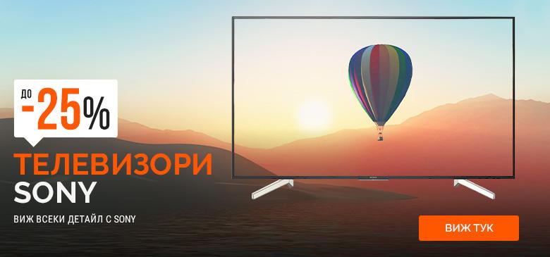 Телевизори Sony с до -25%