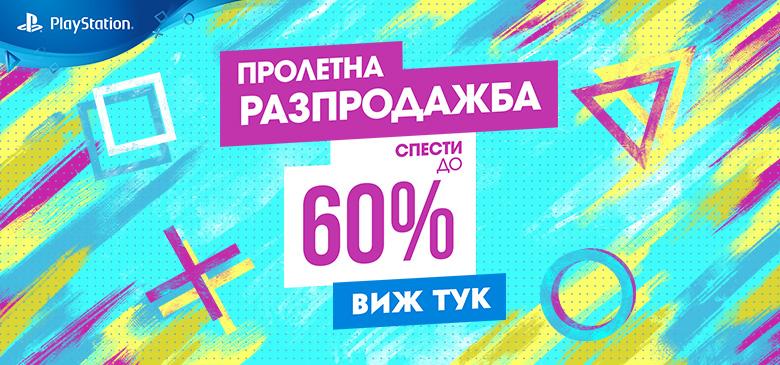 Spring Sale - игри с отстъпка до 60%