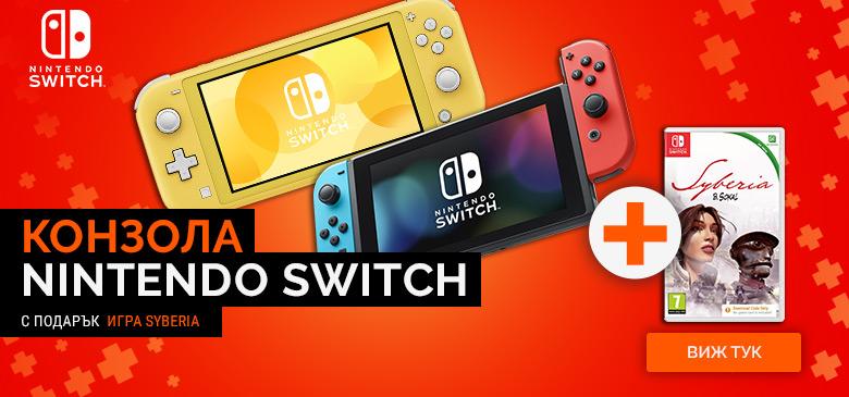 Конзоли Nintendo Switch с подарък игра