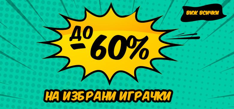 Играчки до - 60%