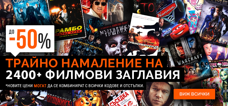 Филми с отстъпка до -50%