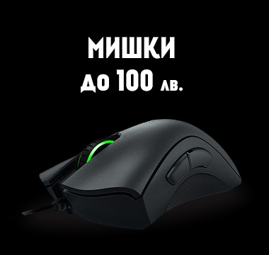 Мишки до 100лв
