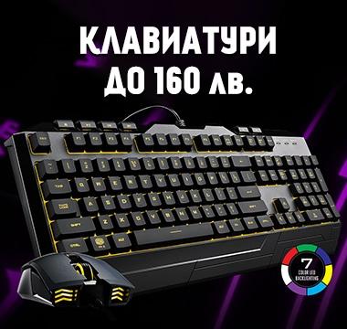 Клавиатури до 160лв