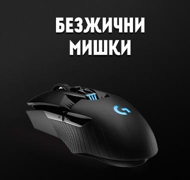 Безжични мишки