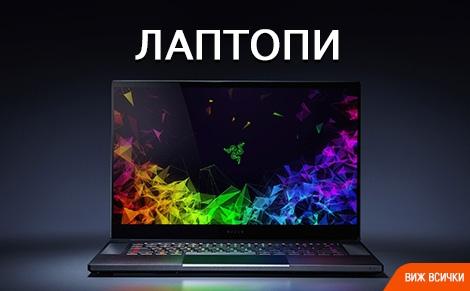 Гейминг лаптопи