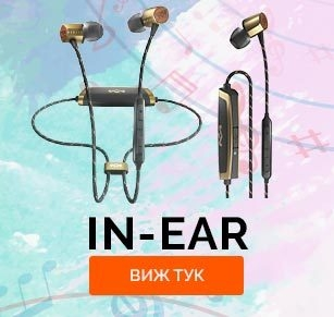 In-Ear слушалки