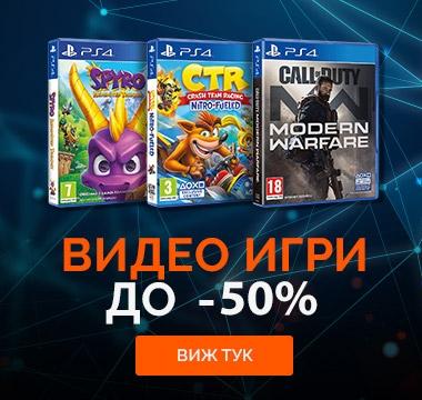 Видео игри промо