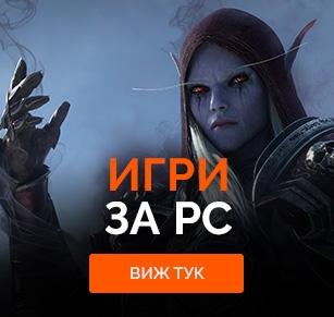 Игри за PC