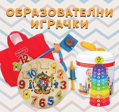 Образователни играчки