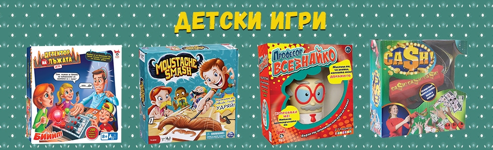 Детски игри