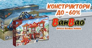 Конструктори BanBao до -60%