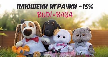 Плюшени играчки Budi Basa с -15% отстъпка