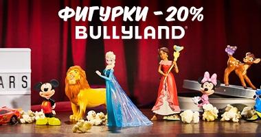 Фигурки Bullyland с отстъпка -20%