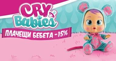Плачещи бебета Cry Babies с -15%