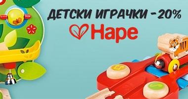 Дървени играчки Hape с -20%