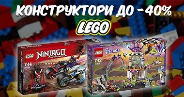 Конструктори Lego с до - 40%