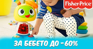 Fisher Price с до - 60%