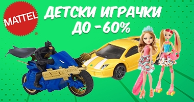 Mattel до - 60%