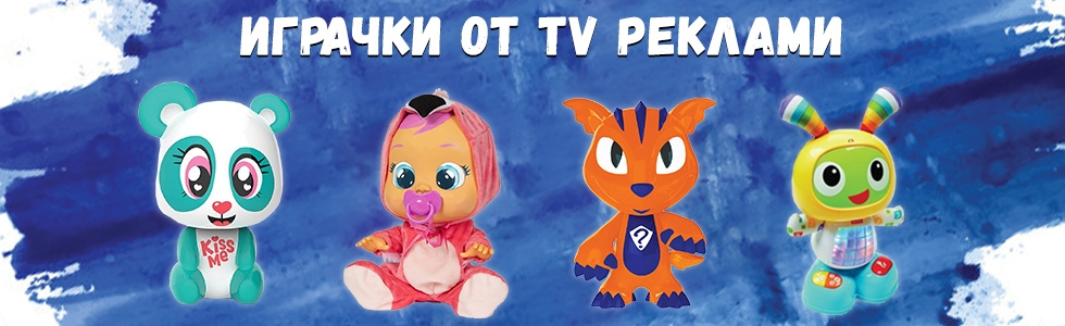 Играчки от ТВ реклами
