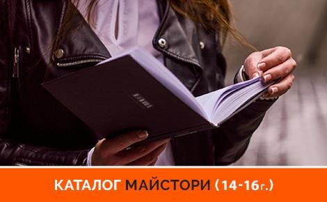 Каталог Майстори (14 - 16 години)