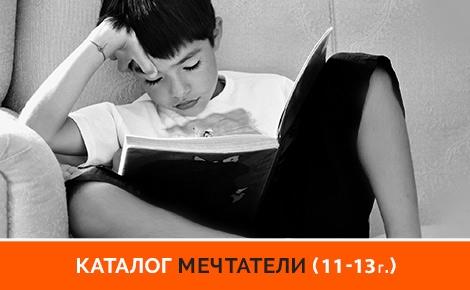 Каталог Мечтатели (11 - 13 години)