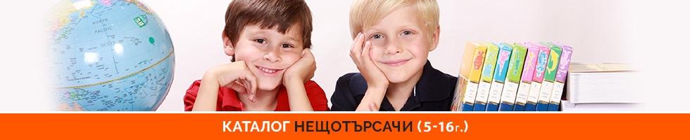 Каталог Нещотърсачи (5 - 16 години)