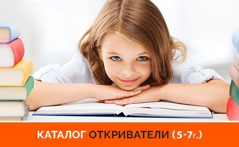 Каталог Откриватели (5 - 7 години)