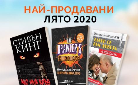 Най-продавани книги Лято 2020