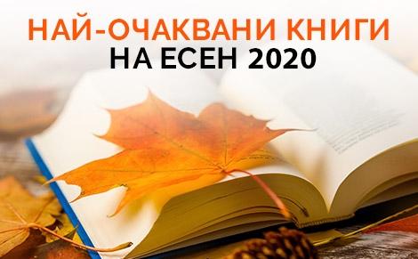 Най-очаквани книги Есен 2020