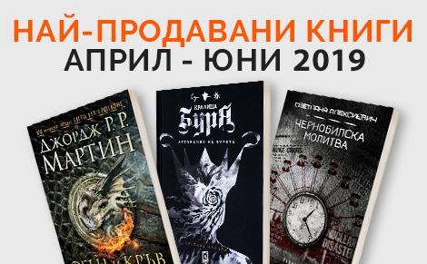 Най-продавани книги: Април - Юни 2019