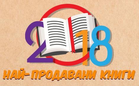 Най-продавани книги за 2018