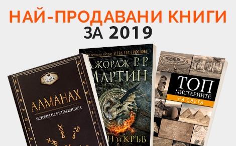 Най-продавани книги за 2019
