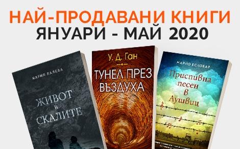 Най-продавани книги Януари - Май 2020
