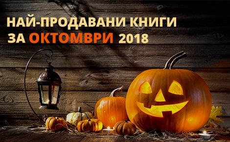 Най-продавани книги - Октомври 2018