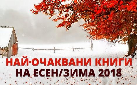 Най-чакани книги - Есен / Зима 2018