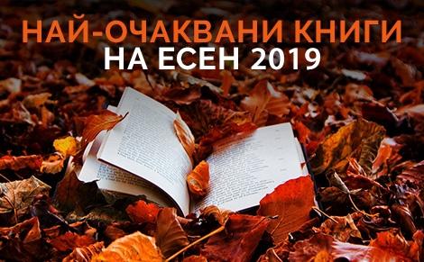 Най-очаквани книги - Есен 2019