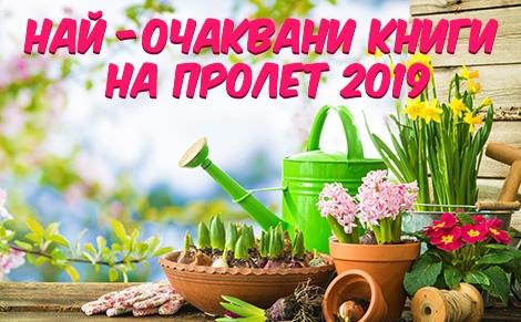 Най-чакани книги - Пролет 2019