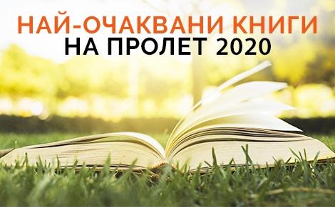 Най-очаквани книги Пролет 2020