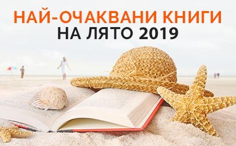 Най-чакани книги - Лято 2019