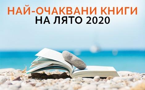 Най-очаквани книги Лято 2020