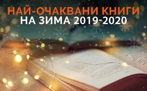 Най-очаквани книги Зима 2019-2020