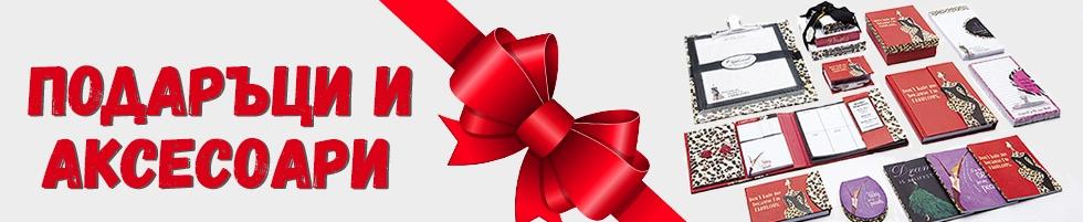 Подаръци и аксесоари