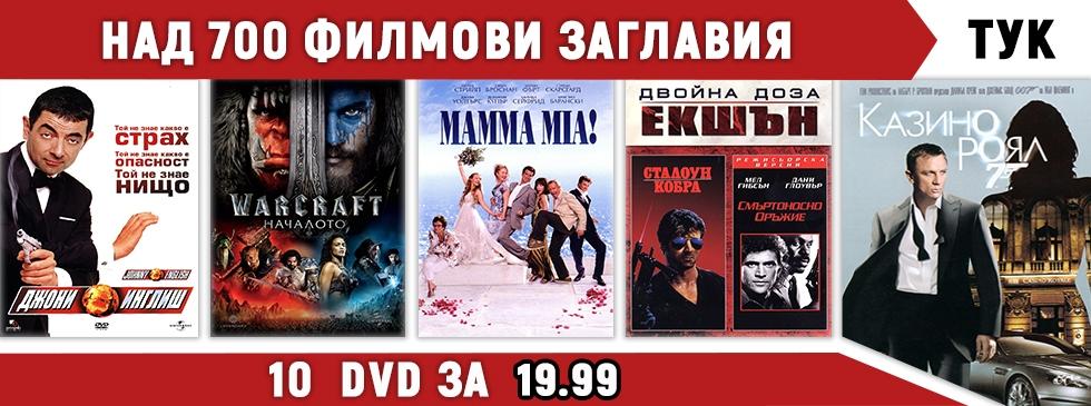 10 DVD филма за 19.99